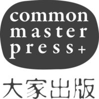 大家出版 Common Master Press