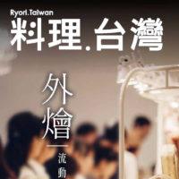 《料理.台灣》雜誌 Ryori.Taiwan
