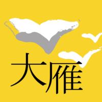 大雁出版基地
