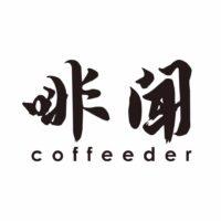 啡聞 coffeeder